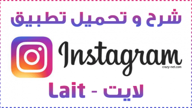 Photo of تحميل و شرح تطبيق إنستجرام لايت Instagram Lite للأندرويد