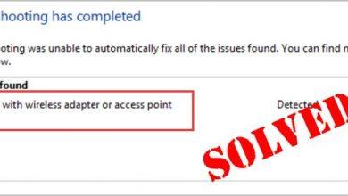 Photo of حل مشكلة عدم القدرة على الاتصال بشبكة الويفي على الويندوز 10