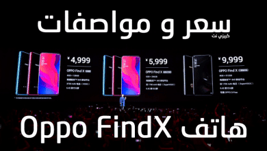 Photo of مواصفات و سعر هاتف أوبو فايند اكس Oppo FindX