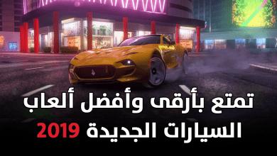 Photo of أفضل ألعاب السيارات الجديدة 2019 لأجهزة الأندرويد والأيفون