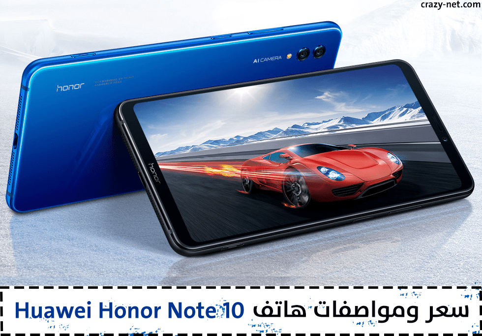 مواصفات وسعر هواوي هونر نوت 10 Huawei Honor Note