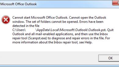 Photo of تعرف على كيفية إصلاح مجلد علبة الوارد في Outlook و استردادها مرة اخري
