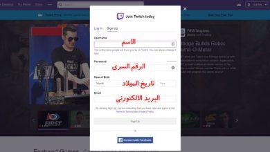 Photo of طريقة فتح حساب و عمل بث مباشر على موقع Twitch