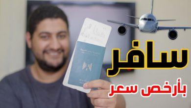 Photo of تعرف على طريقة شراء تذكرة طيران رخيصة