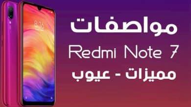 Photo of مراجعة وسعر هاتف Redmi Note 7 مع استعراض لاهم المميزات والامكانيات