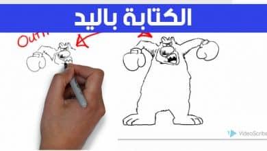 Photo of شرح كامل لإنشاء فيديو بخاصية الكتابة باليد للأجهزة الضعيفة | Videoscribe