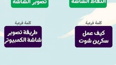 Photo of طرق وأدوات البحث عن الكلمات المفتاحية و الفرق بين بينهم