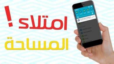 Photo of حل مشكلة امتلاء مساحة الهاتف وعدم القدرة على تحميل التطبيقات