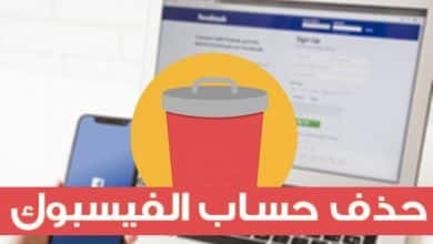 Photo of كيفية حذف حساب الفيس بوك نهائياً بالتفصيل و الصور