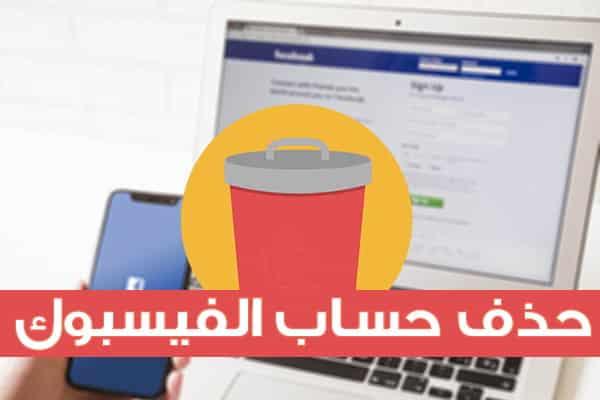 كيفية حذف حساب الفيس بوك نهائياً بالتفصيل و الصور