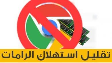 Photo of كيفية تقليل استهلاك الرام في متصفح جوجل كروم وتسريع التصفح بسهولة