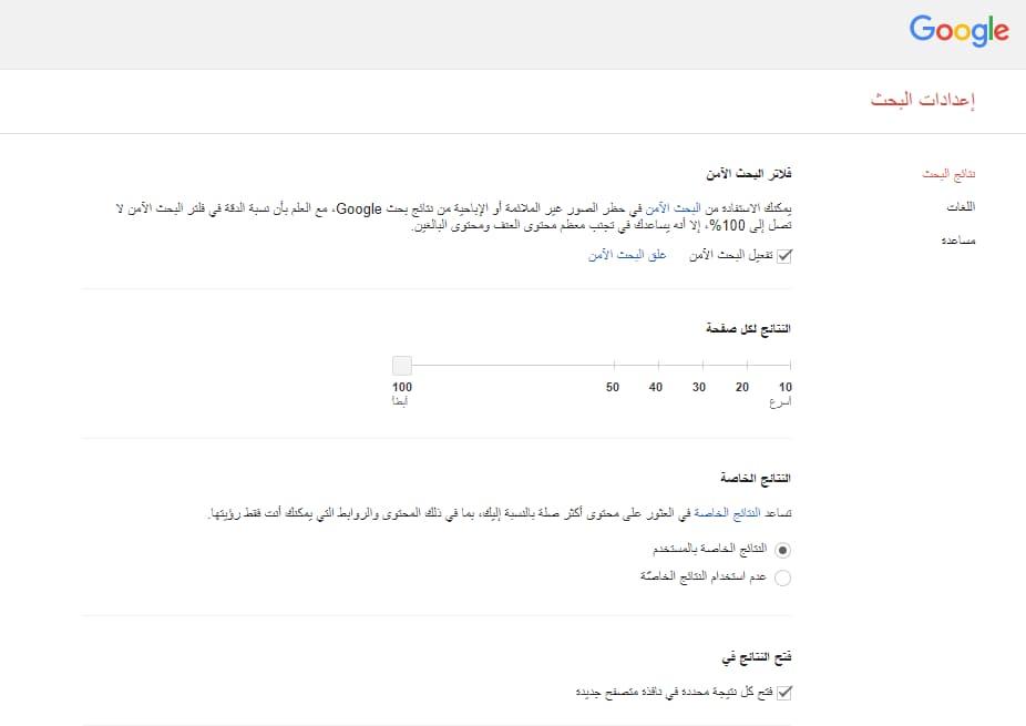 كيفية تشغيل البحث الامن لكل من موقع جوجل و Bing لحماية اثناء التصفح
