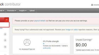 Photo of كيف رفع فيديو علي shutterstock لبيع الفيديوهات وتحقيق الربح من الانترنت