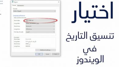 Photo of حل مشكلة التنسيق الغير صحيح للتاريخ والوقت في الويندوز