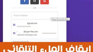 Photo of طريقة ايقاف خاصية الملء التلقائي للمعلومات في جوجل كروم