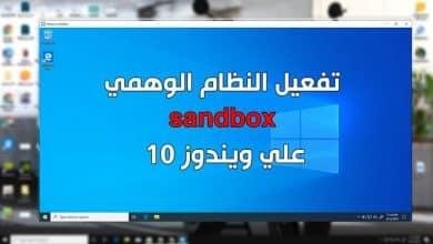 Photo of sandbox ويندوز وهمي على ويندوز 10 و كيف تشغيله وتفعيله