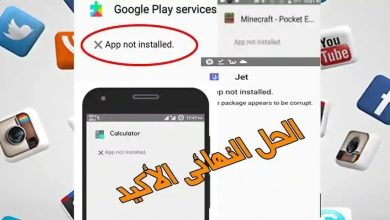 Photo of الحل النهائي لمشكلة التطبيق ليس مثبتا علي الاندرويد
