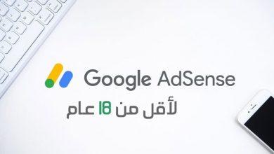 Photo of عمري اقل من 18 كيف افتح حساب علي ادسنس ؟