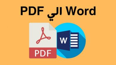 Photo of كيفية التحويل من pdf الى word باستخدام برنامج و بدون