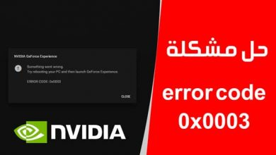 كيف حل مشكلة error code 0x0003 في بطاقة نفيديا 2