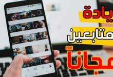 Photo of كيف زيادة متابعين انستقرام و الاعجابات بالمجان