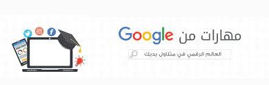 Photo of مهارات من جوجل ..دورات تدريبية مجانية عبر الانترنت من Google تصفح على موقع فرصة
