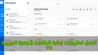 أفضل 5 تطبيقات إدارة الملفات لأجهزة اندرويد TV