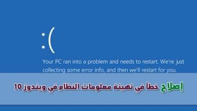 إصلاح خطأ في تهيئة معلومات النظام في ويندوز 10