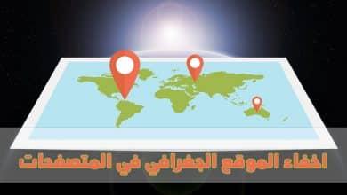 اخفاء الموقع الجغرافي في المتصفحات