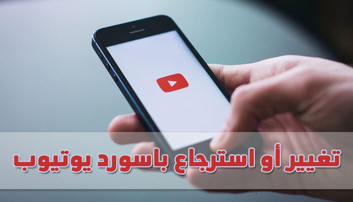 كيفية تغيير أو استرجاع باسورد يوتيوب