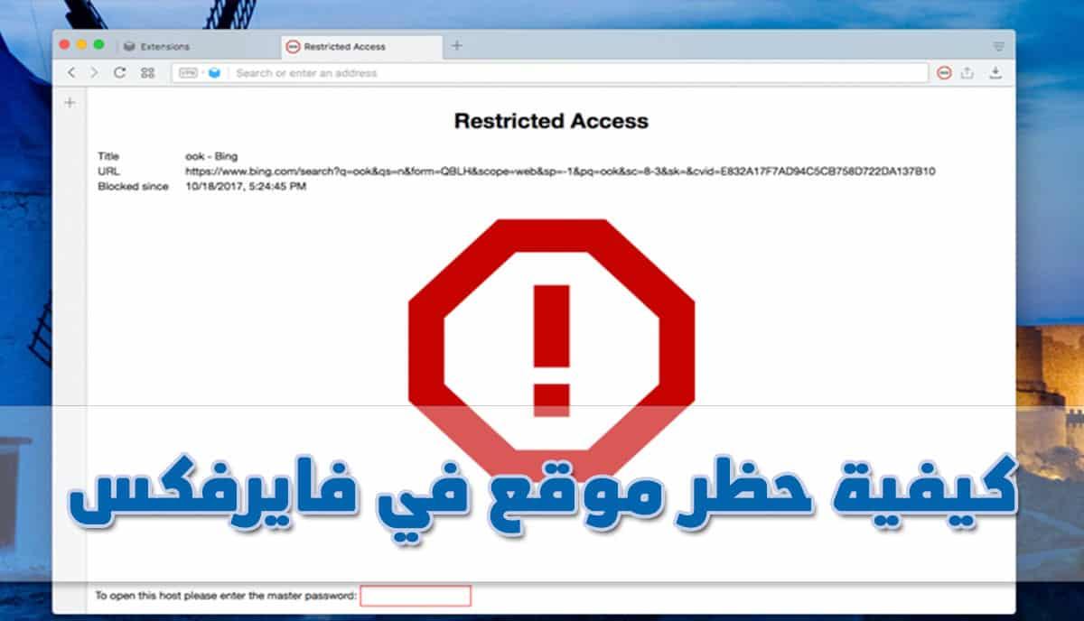 كيفية حظر موقع في فايرفكس